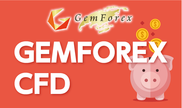 GEMFOREXで取引可能なCFD銘柄について徹底解説!