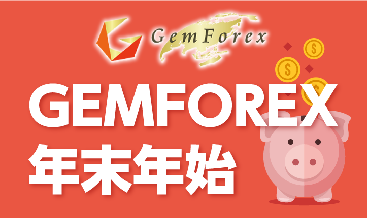 GEMFOREXにおける年末年始の休業期間や取引時間は?